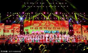2013陕县春晚
