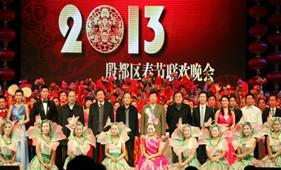 2013安阳殷都区春晚