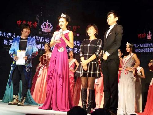 国际城市小姐河南赛区总决赛